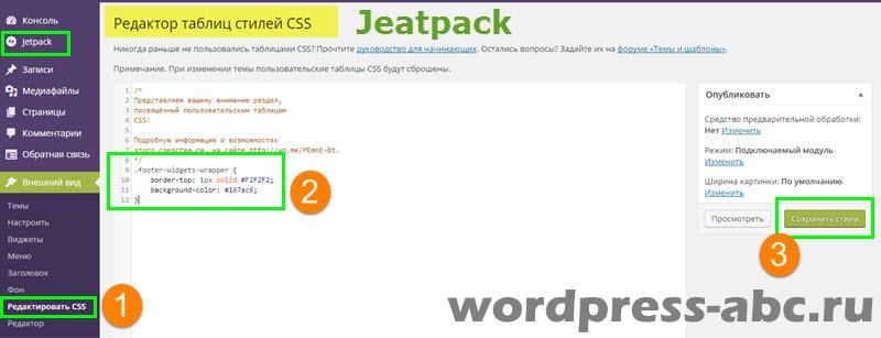 jetpack-1