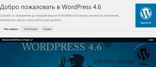 """Версия 4.6 WordPress, """"Перец"""""""
