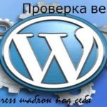 Как изменить WordPress шаблон под себя: проверка верстки шаблона правилам SEO