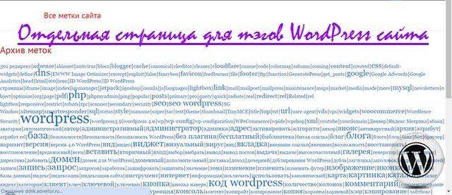 страница для тэгов WordPress сайта