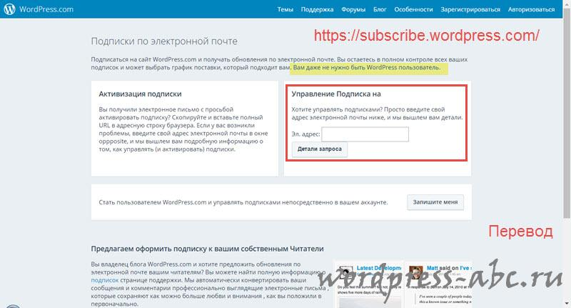 wordpress-com-list-podpisok-podpiska