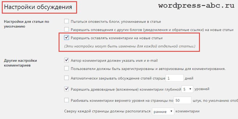 nastroyki-kommentirovaniya-wordpress