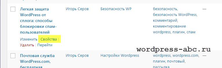 ne-rabotaet-kommentirovanie-wordpress-1