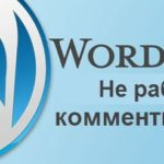 Не работают комментарии WordPress: простое решение сложной проблемы
