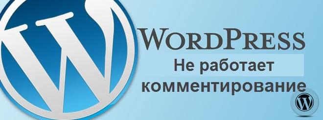 не работают комментарии WordPress