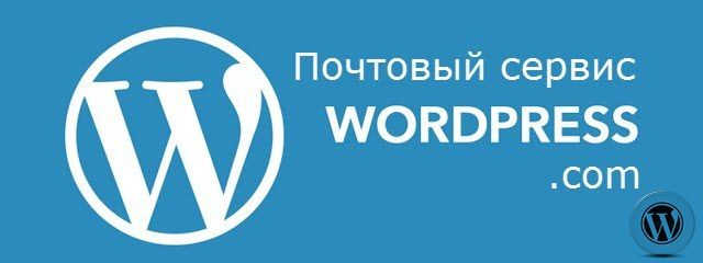 Почтовая служба WordPress.com