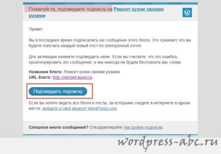 podtverdit-podpisku-wordpresscom