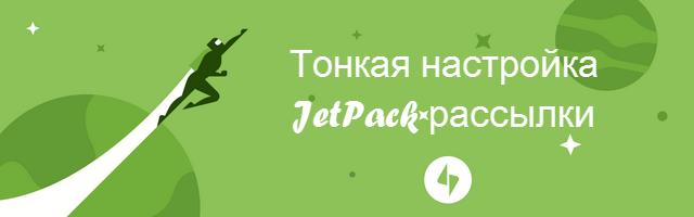 тонкая настройка JetPack рассылки