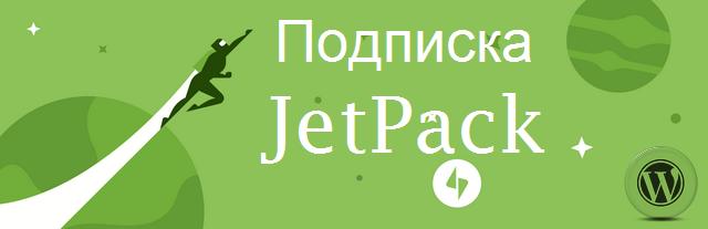 Подписки плагином JetPack: размещение и редакция формы подписки JetPack