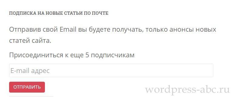 polzovatelskaya-forma-podpiski