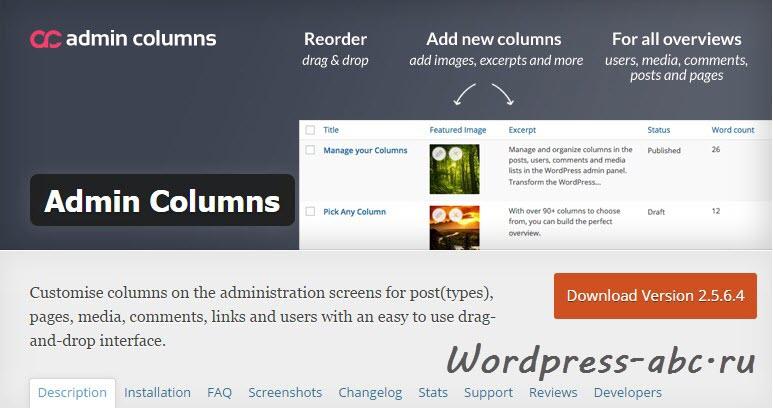 Плагин Admin columns
