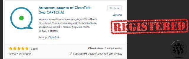 Защита от спама регистрации без Капча