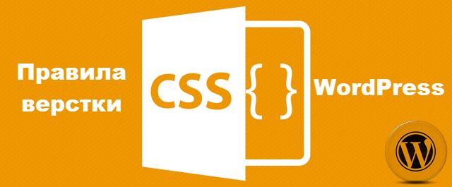 правила верстки CSS WordPress