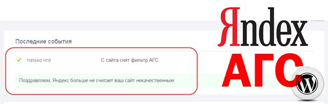 Как снять фильтр АГС: сайт под фильтром Яндекс