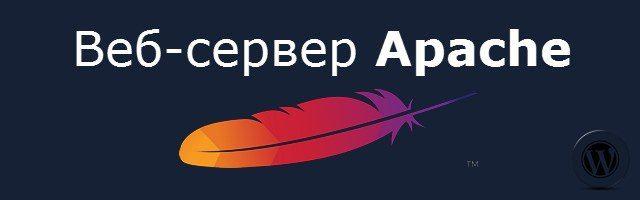 Веб-сервер Apache