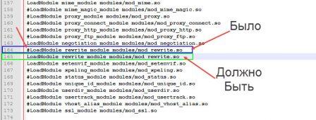 Настройка веб-сервера Apache включаем загрузку для модуля mod_rewrite