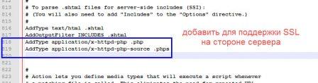 поддержка SSL