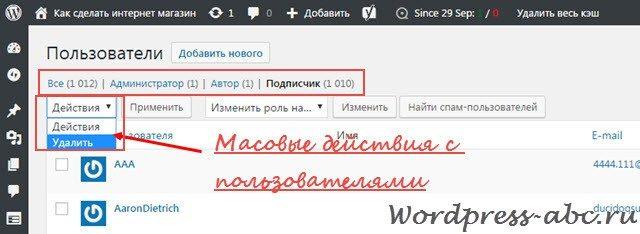 удаления пользователей в административной панели WordPress