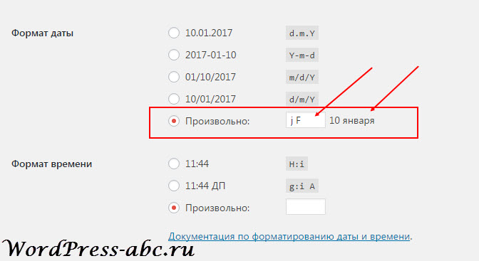 формат даты в публикации WordPress