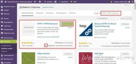 плагин HTTP|HTTPS