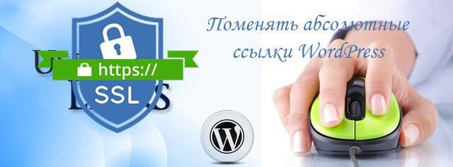 Как поменять абсолютные ссылки WordPress на относительные: SSL сертификация