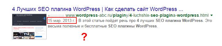 дата в выдаче Google