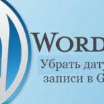 Как убрать дату публикации записи WordPress в Google выдаче