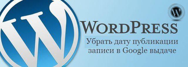 убрать дату публикации записи WordPress в Google выдаче