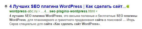 дата в выдаче Яндекс