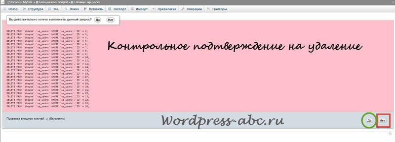 SQL запрос на удаление пользователей WordPress