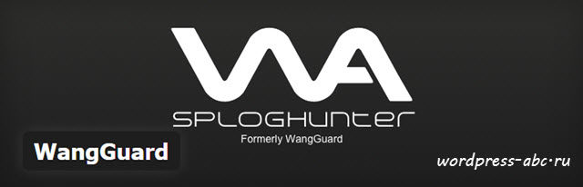 плагин WangGuard