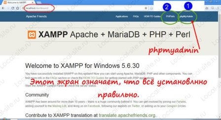XAMPP установлен правильно