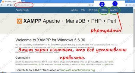 XAMPP локальный сервер панель админа