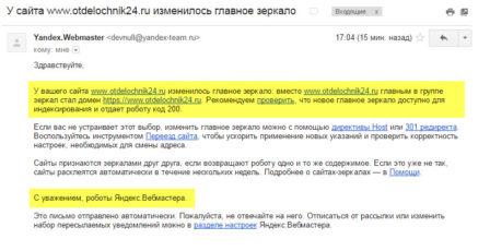 Письмо о смене главного зеркала сайта