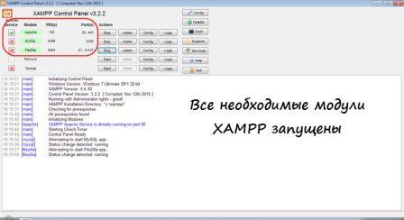 модули XAMPP запущены