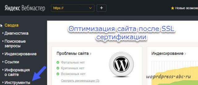 Оптимизация сайта после SSL сертификации