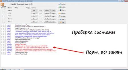 проверка XAMPP