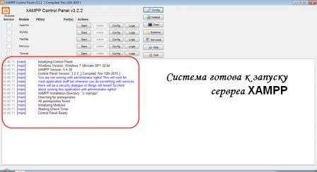проверка-системы-XAMPP после исправления
