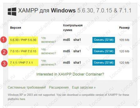 XAMPP локальный сервер