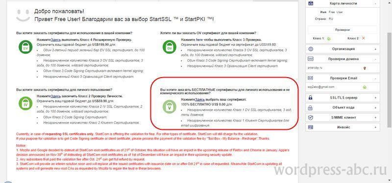получить бесплатный сертификат SSL