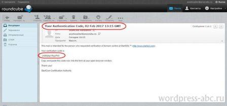 Start SSL письмо регистрация