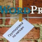 Группировка материалов по меткам WordPress: дополнительная навигация по сайту, как вывести метки списком