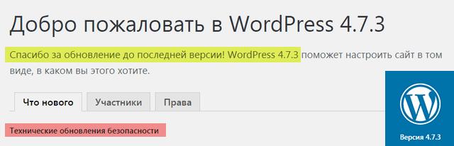 Доступен для обновления технический релиз 4.7.3