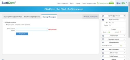 Start SSL домен