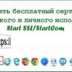Как получить бесплатный сертификат SSL: центр сертификации StartSSL (StartCom)