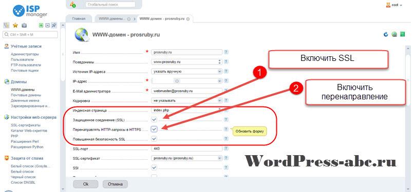 установить SSL сертификат на хостинг