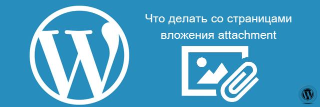 Отдельные страницы картинок WordPress