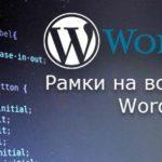 Как добавить рамки на все фото сайта WordPress