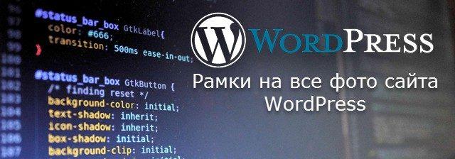 добавить рамки на все фото сайта WordPress