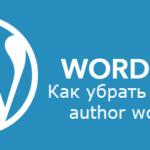 Как убрать ссылку на author wordpress